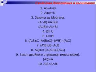 Свойства дополнения и вычитания 1. Аʹ∩А=Ø 2. АʹυА=U 3. Законы де Моргана: (А∩