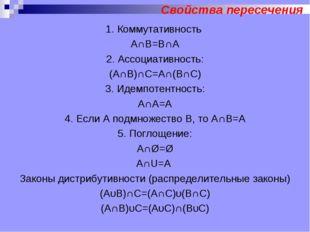 Свойства пересечения 1. Коммутативность А∩В=В∩А 2. Ассоциативность: (А∩В)∩С=А