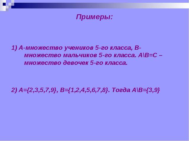 Примеры: 1) А-множество учеников 5-го класса, В-множество мальчиков 5-го клас...