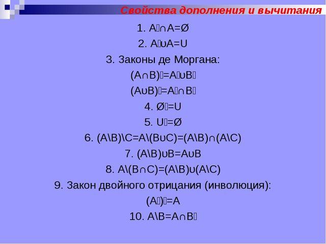Свойства дополнения и вычитания 1. Аʹ∩А=Ø 2. АʹυА=U 3. Законы де Моргана: (А∩...