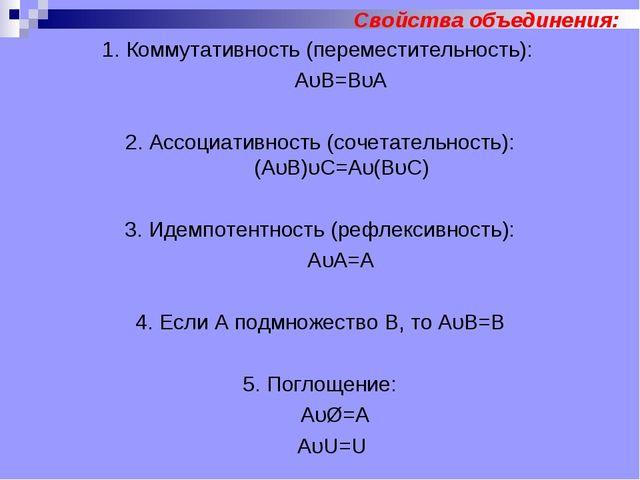 Свойства объединения: 1. Коммутативность (переместительность): АυВ=ВυА 2. Асс...