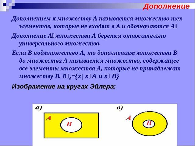 Дополнение Дополнением к множеству А называется множество тех элементов, кото...