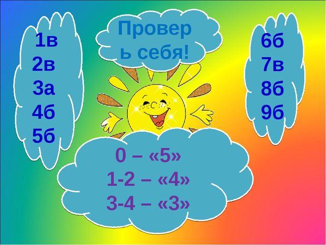 1в 2в 3а 4б 5б 6б 7в 8б 9б Проверь себя! 0 – «5» 1-2 – «4» 3-4 – «3»