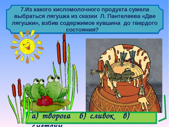 Из какого кисломолочного продукта сумела выбраться лягушка из сказки Л. Пант...