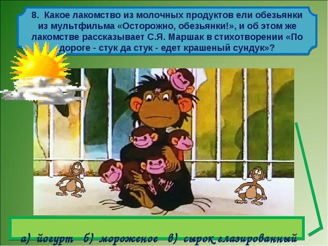 8. Какое лакомство из молочных продуктов ели обезьянки из мультфильма «Остор...