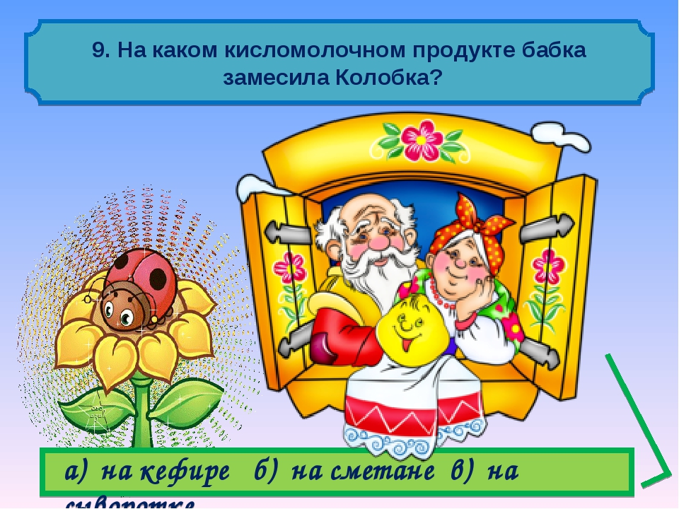 9. На каком кисломолочном продукте бабка замесила Колобка? а) на кефире б) н...