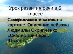 Урок развития речи в 5 классе «Крымский пейзаж» Сочинение-описание по картине