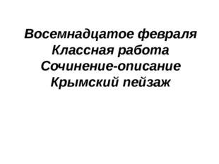 Восемнадцатое февраля Классная работа Сочинение-описание Крымский пейзаж
