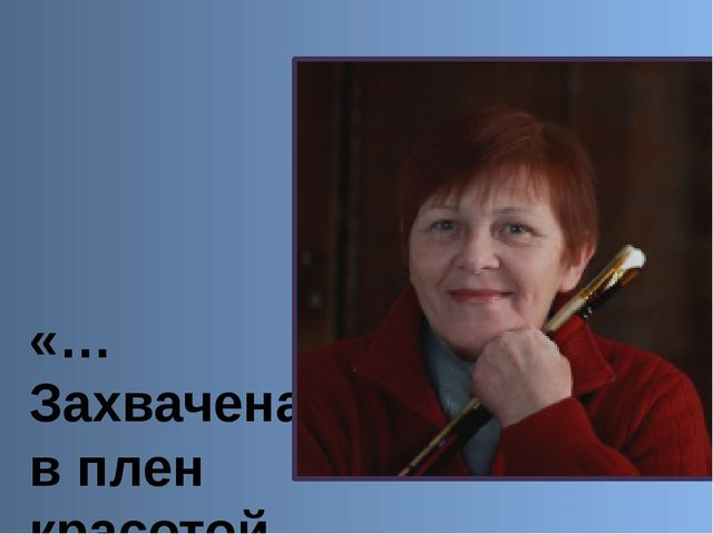 «…Захвачена в плен красотой Крыма». Людмила Скрипченко