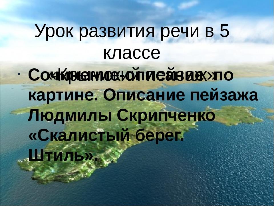 Урок развития речи в 5 классе «Крымский пейзаж» Сочинение-описание по картине...