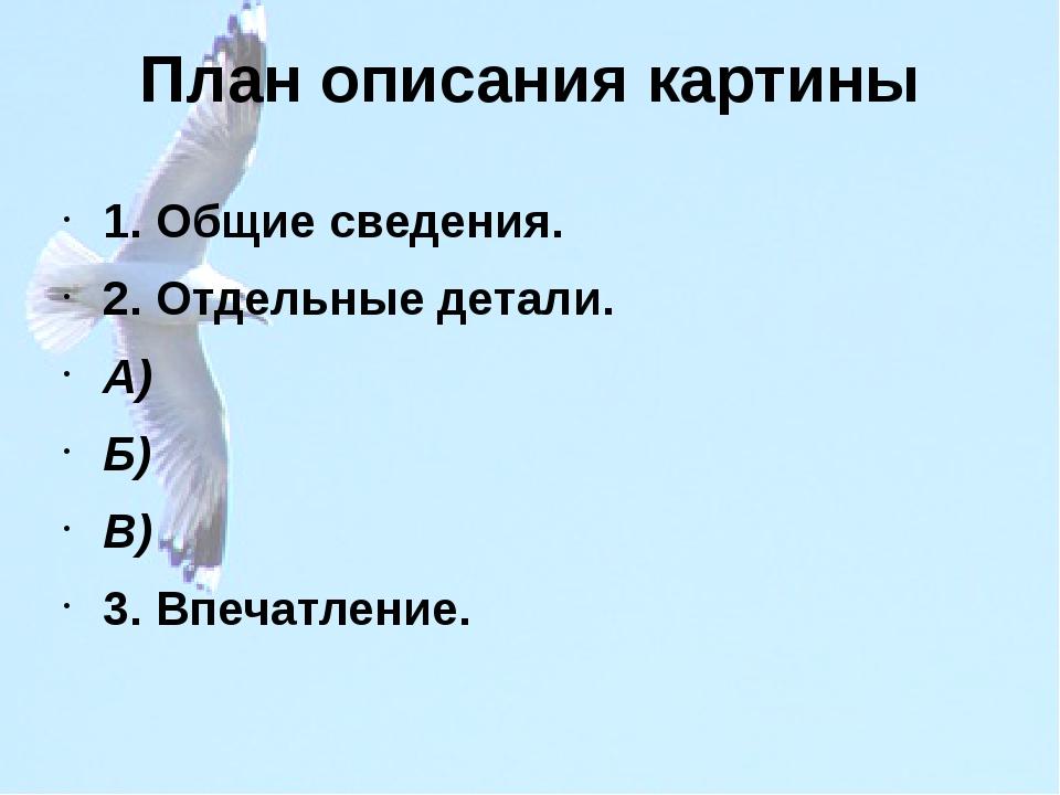 План описания картины 1. Общие сведения. 2. Отдельные детали. А) Б) В) 3. Впе...