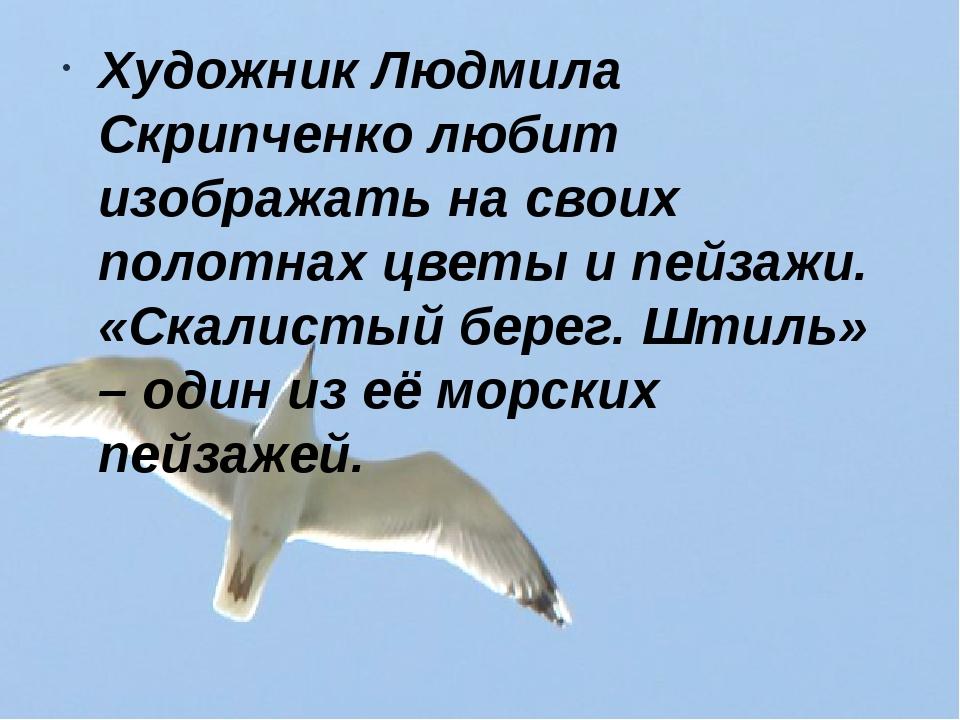 Художник Людмила Скрипченко любит изображать на своих полотнах цветы и пейзаж...