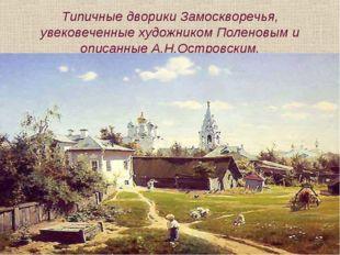 Типичные дворики Замоскворечья, увековеченные художником Поленовым и описанны