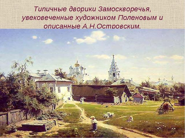 Типичные дворики Замоскворечья, увековеченные художником Поленовым и описанны...