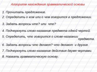Алгоритм нахождения грамматической основы 1. Прочитать предложение. 2. Опреде