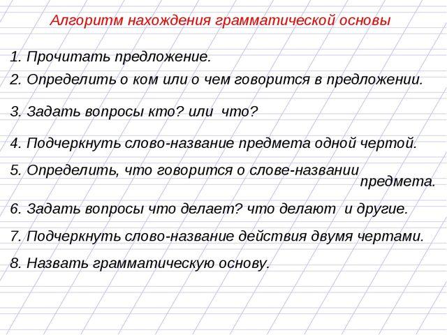 Алгоритм нахождения грамматической основы 1. Прочитать предложение. 2. Опреде...