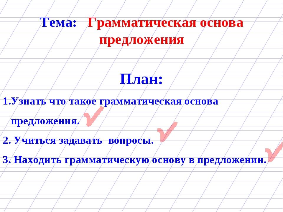 Тема: Грамматическая основа предложения План: Узнать что такое грамматическая...