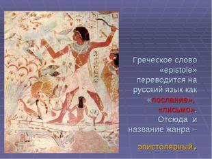 Греческое слово «epistole» переводится на русский язык как «послание», «пись
