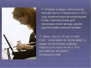 Первое в мире электронное письмо было отправлено в 1971 году компьютерным ин