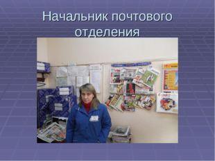 Начальник почтового отделения