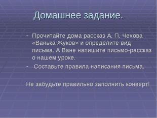 Домашнее задание. Прочитайте дома рассказ А. П. Чехова «Ванька Жуков» и опред