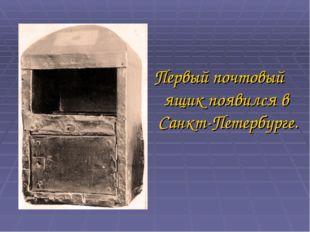 Первый почтовый ящик появился в Санкт-Петербурге.