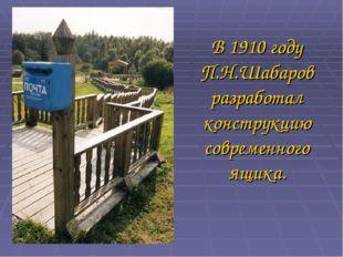 В 1910 году П.Н.Шабаров разработал конструкцию современного ящика.