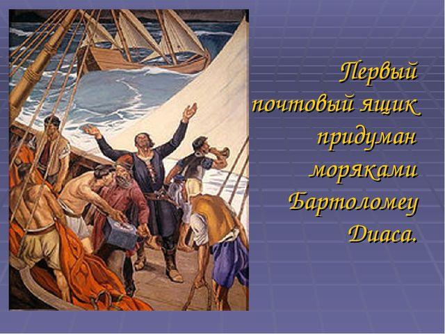 Первый почтовый ящик придуман моряками Бартоломеу Диаса.