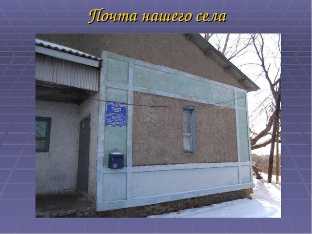 Почта нашего села