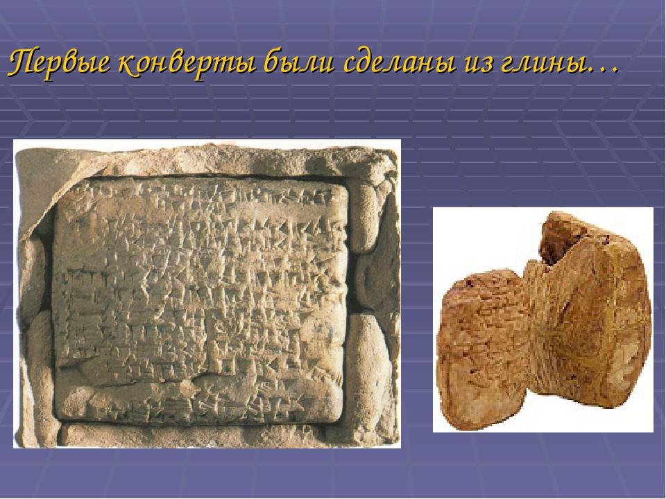 Первые конверты были сделаны из глины…