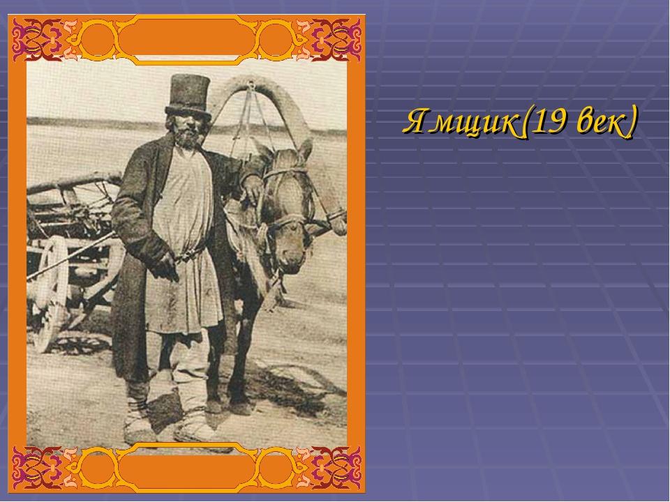Ямщик(19 век)