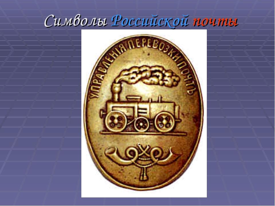 Символы Российской почты