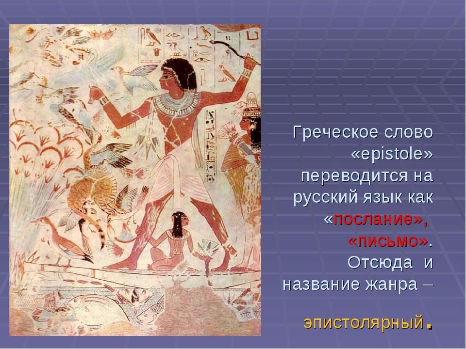 Греческое слово «epistole» переводится на русский язык как «послание», «пись...