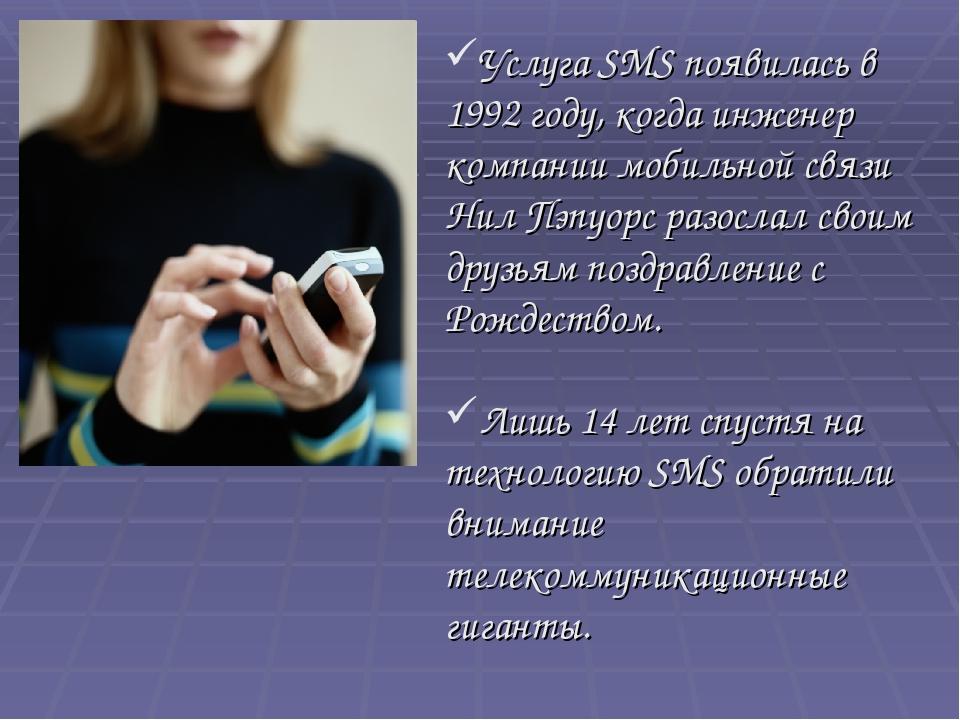 Услуга SMS появилась в 1992 году, когда инженер компании мобильной связи Нил...