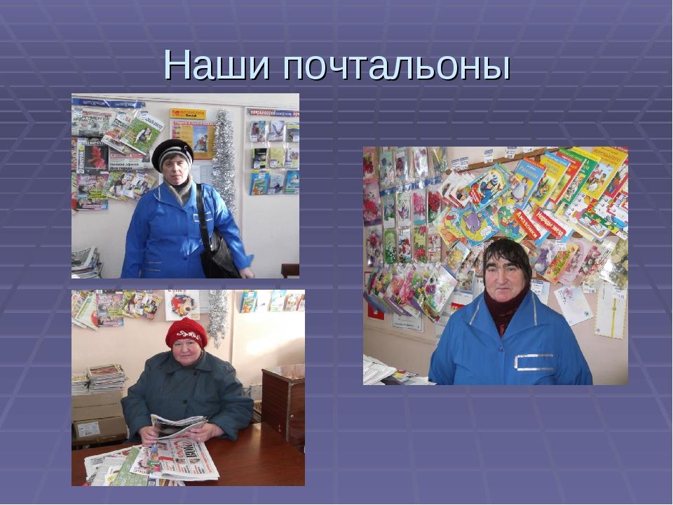 Наши почтальоны