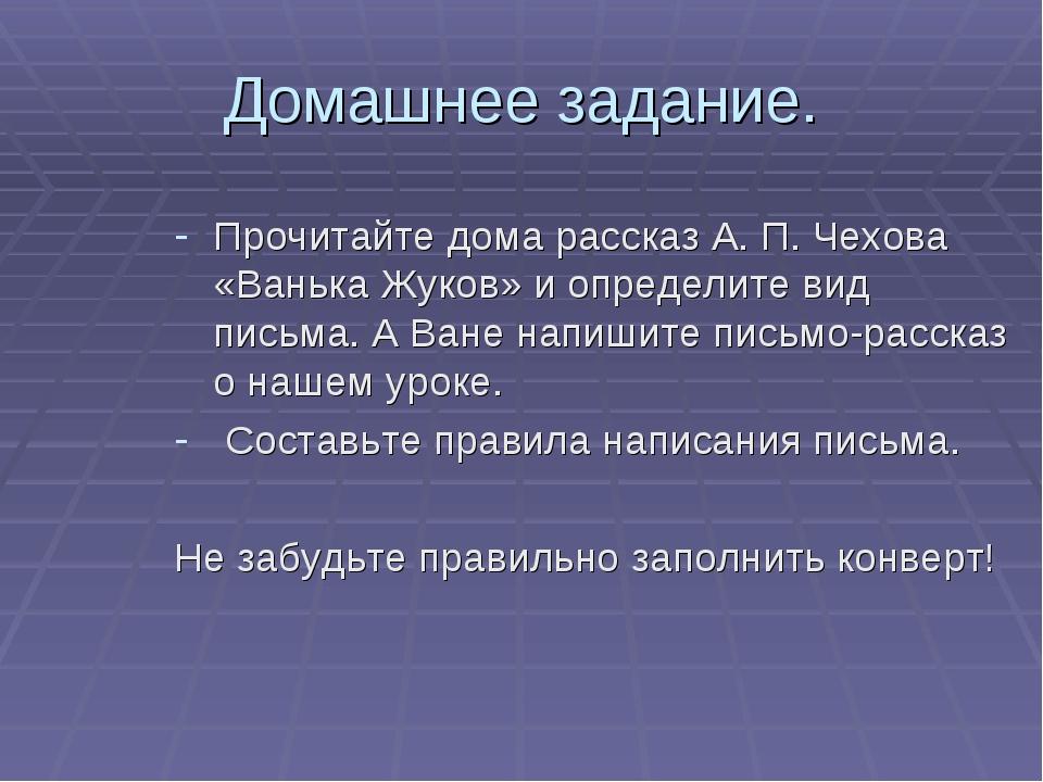 Домашнее задание. Прочитайте дома рассказ А. П. Чехова «Ванька Жуков» и опред...