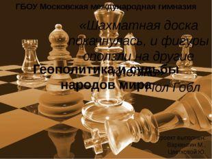 Геополитика и судьбы народов мира «Шахматная доска покачнулась, и фигуры спол