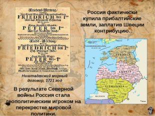 Империя Александра Македонского Александр поставил перед собой несбыточную це