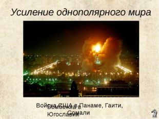 Восстание бедного большинства мирового сообщества Бархатная революция Бульдоз