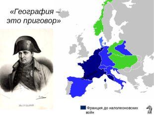 Геополитика = политика +история + география Геополитика – наука, изучающая от