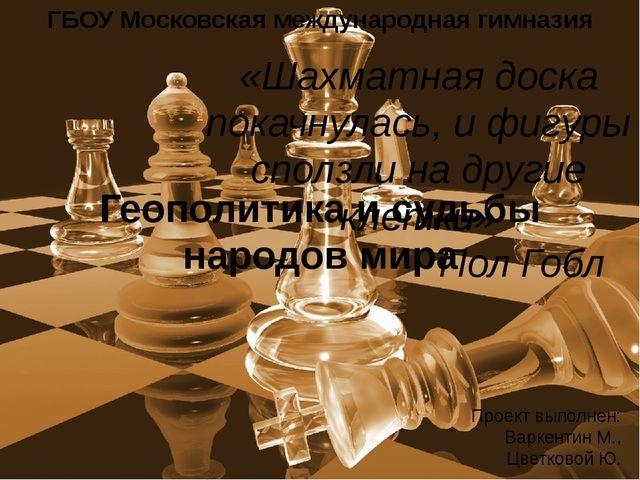 Геополитика и судьбы народов мира «Шахматная доска покачнулась, и фигуры спол...