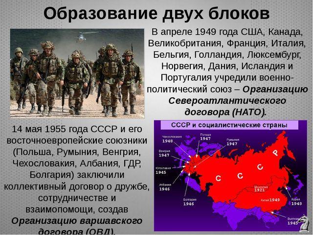 «Беловежское соглашение» Распад СССР и социалистического лагеря Появившееся в...