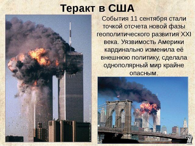 Катастрофа Boeing 777 под Донецком