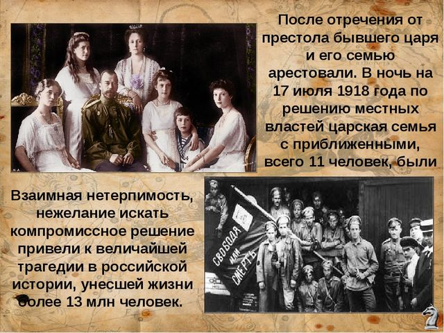 Гражданская война (октябрь 1917 – весна 1922) стала результатом столкновения...