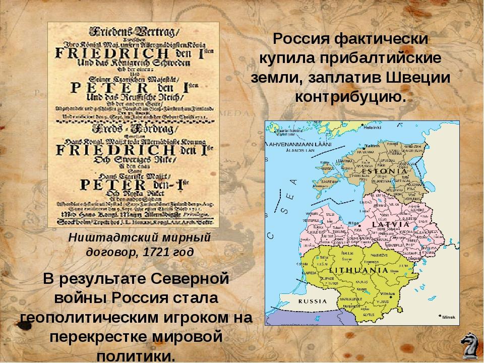 Империя Александра Македонского Александр поставил перед собой несбыточную це...