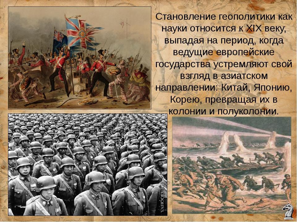 Итоги Первой мировой войны: 1. Появление новых государств в восточной и центр...