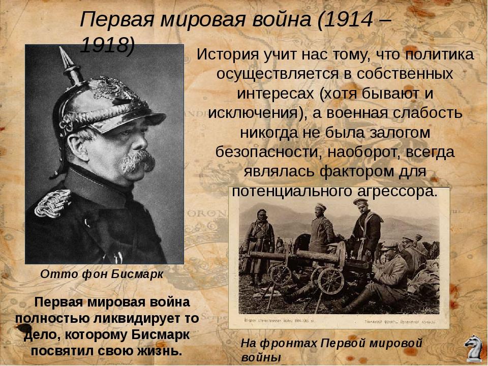 Цена победы во Второй мировой войне (1939-1945 гг.) слишком высока, и самую...