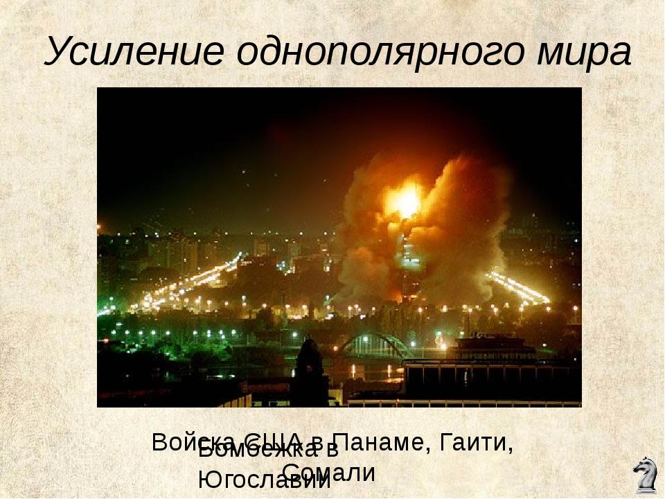 Восстание бедного большинства мирового сообщества Бархатная революция Бульдоз...