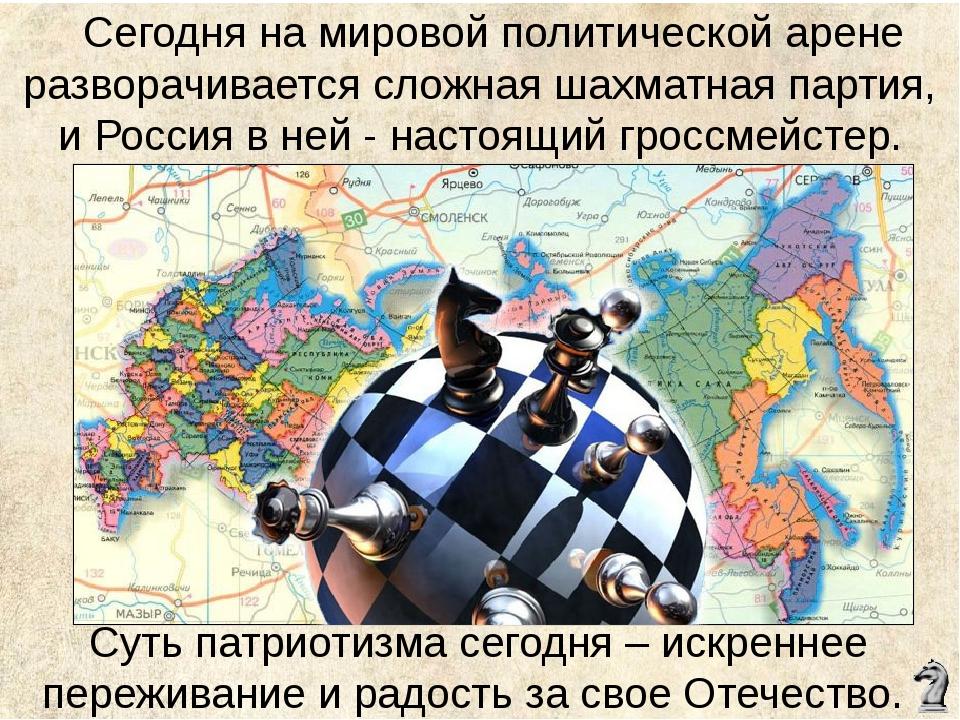 Геополитическая шахматная партия продолжается…