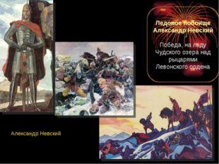 Ледовое побоище Александр Невский Победа, на льду Чудского озера над рыцарями